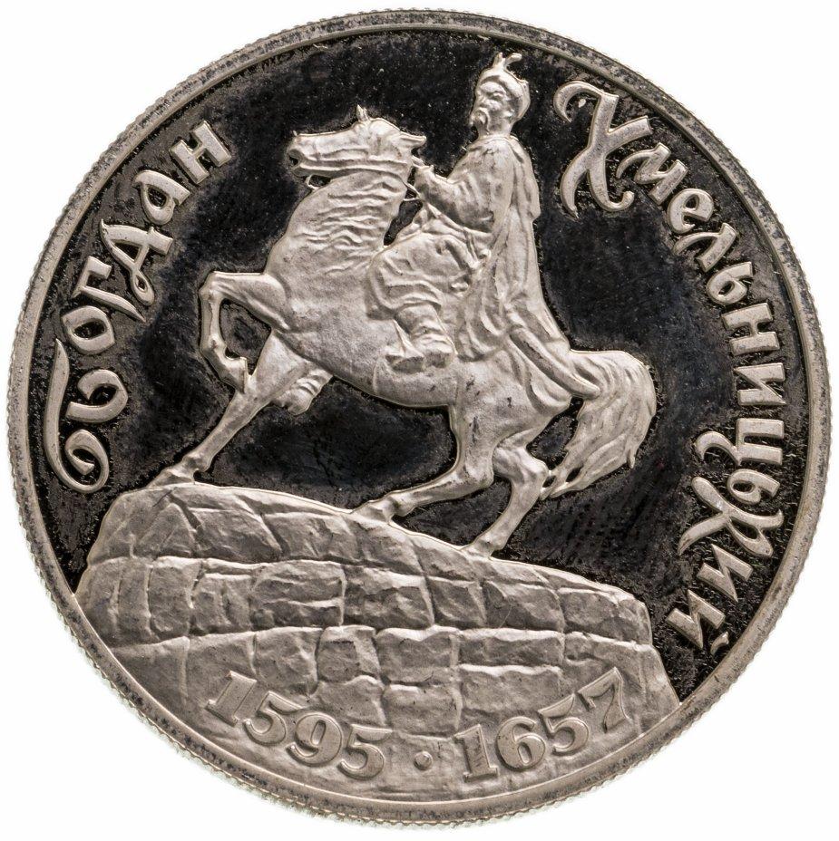 купить Украина 200000 карбованцев 1995  Богдан Хмельницкий