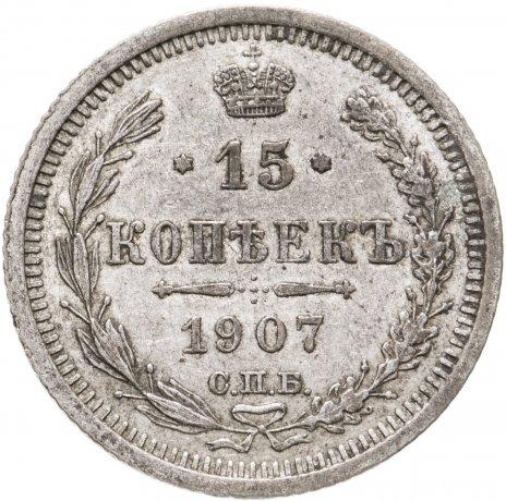 купить 15 копеек 1907 СПБ-ЭБ