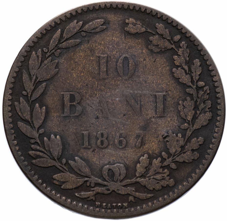 купить Румыния 10 бани 1867