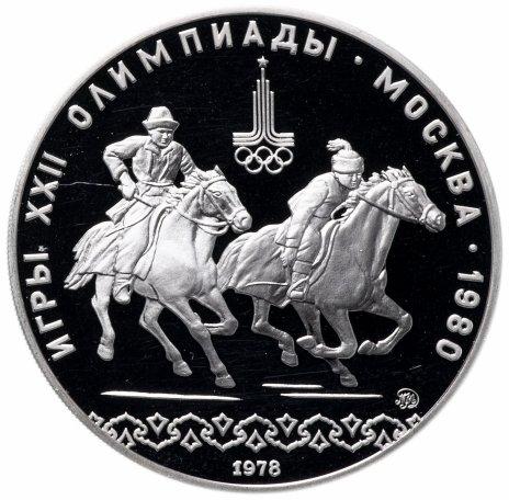 "купить 10 рублей 1978 ММД  ""XXII Олимпиада 1980 г. в Москве - Кыз куу (догони девушку)"""