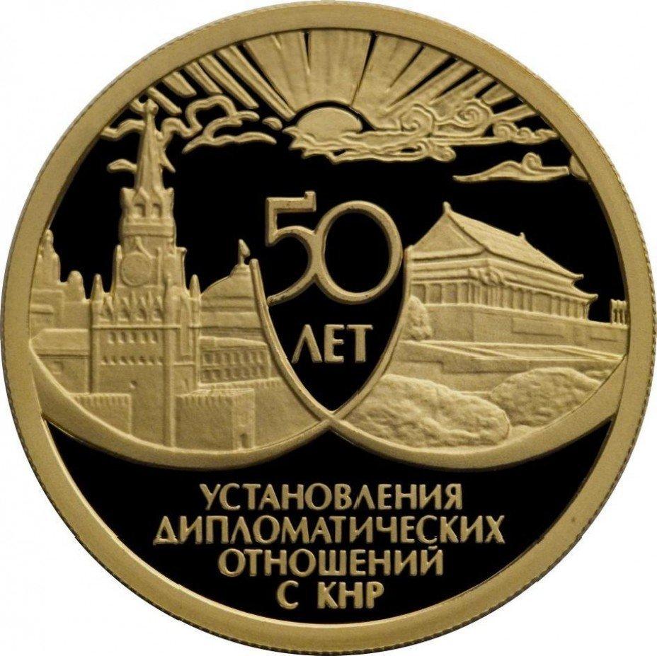 купить 50 рублей 1999 года ММД КНР Proof