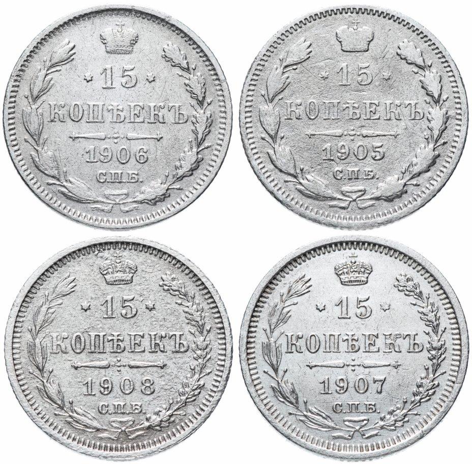 купить Набор, 4 монеты 15 копеек 1905-1908 гг.