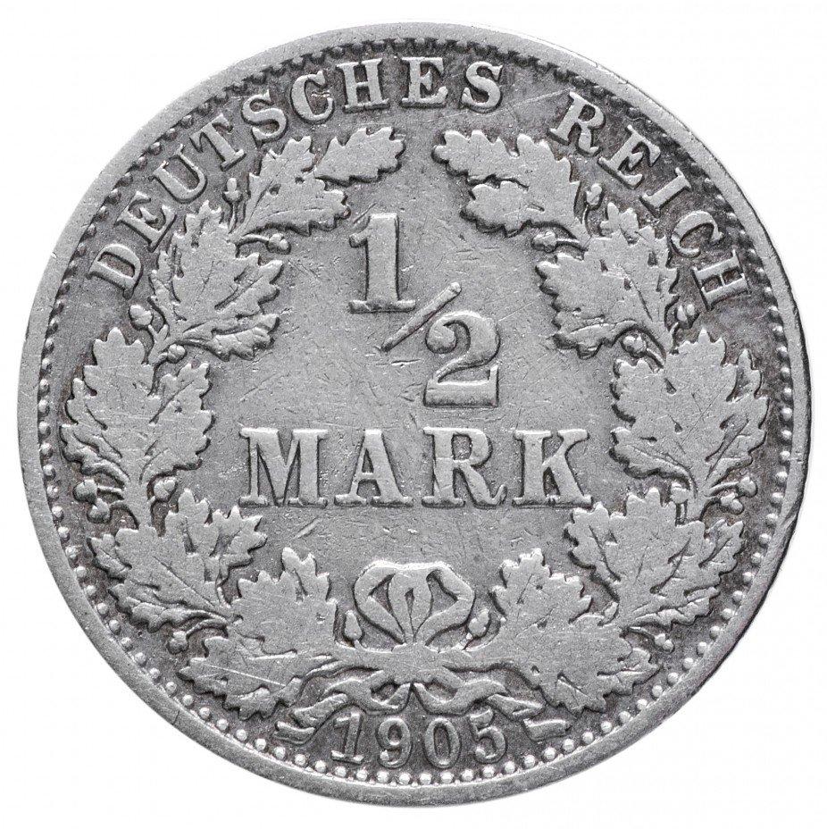 """купить Германия 1/2 рейх марки 1905 """"А"""""""