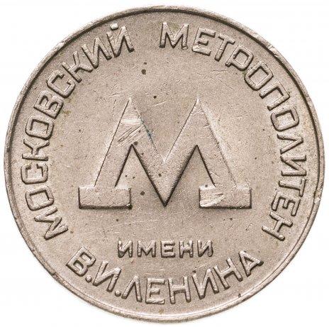 купить Жетон Московского метрополитена им. В. И. Ленина 1955 года