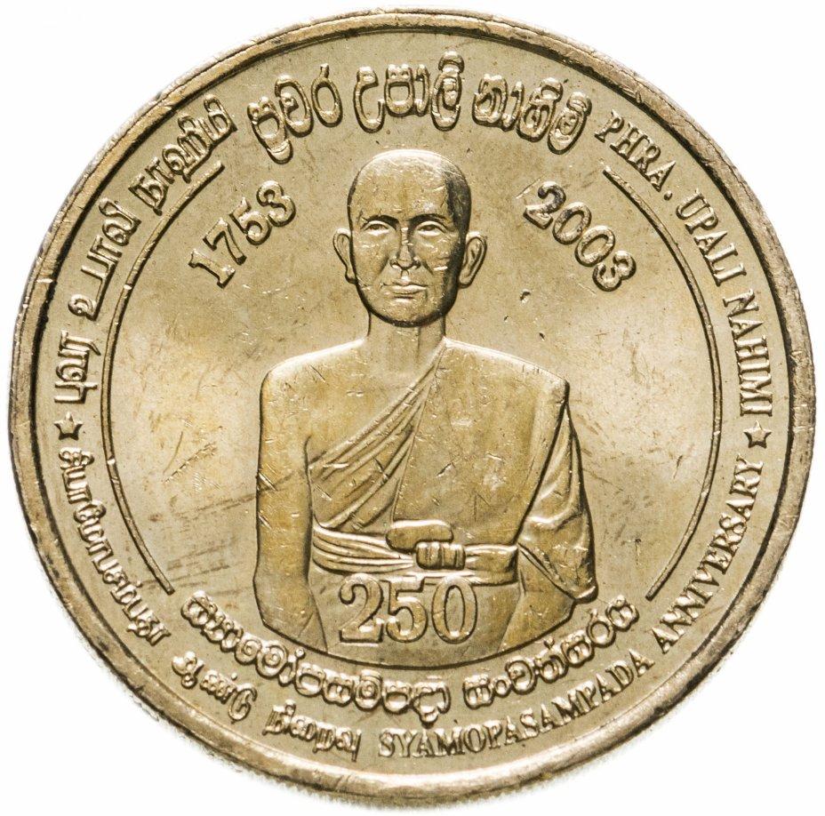 """купить Шри-Ланка 5 рупий (rupees) 2003 """"250 лет обряду Упасампада"""""""