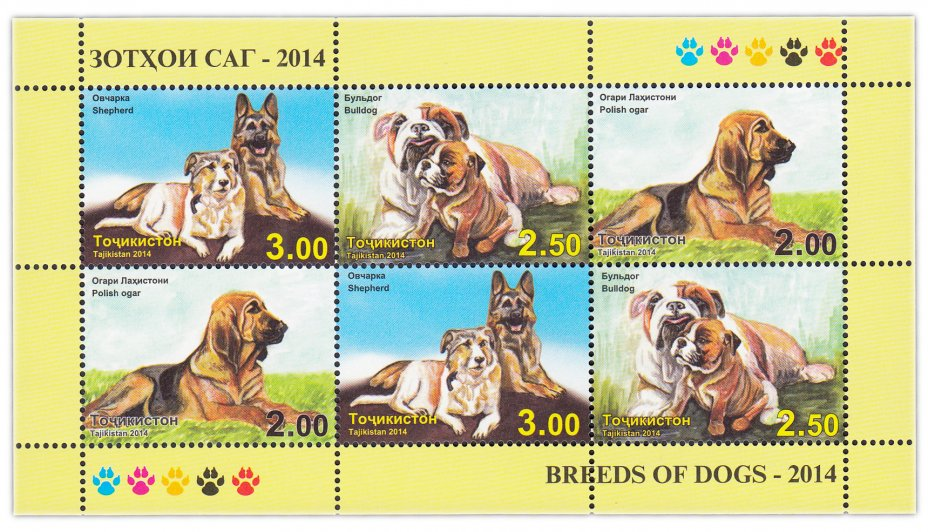 купить Таджикистан 2014 малый лист Собаки