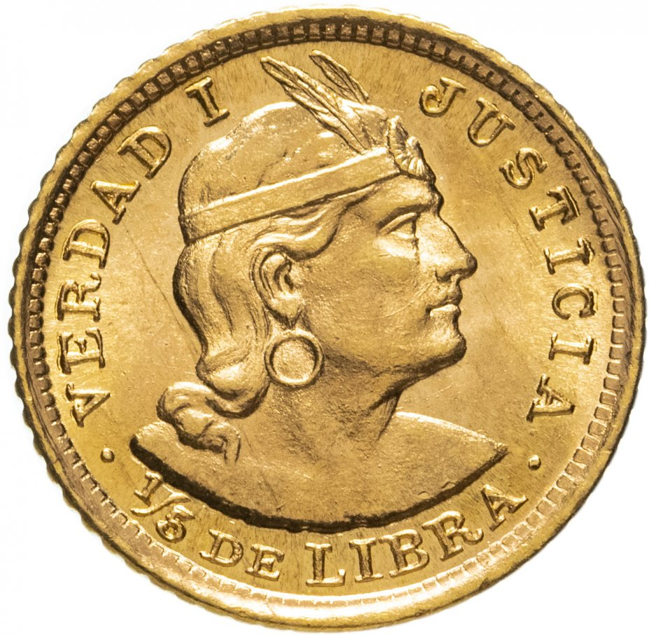 купить Перу ⅕ (0,2) либры 1966