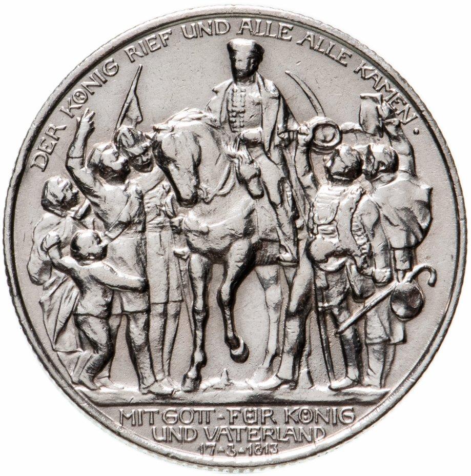 купить Германская Империя 2 марки (mark) 1913 100 лет объявлению войны против Франции