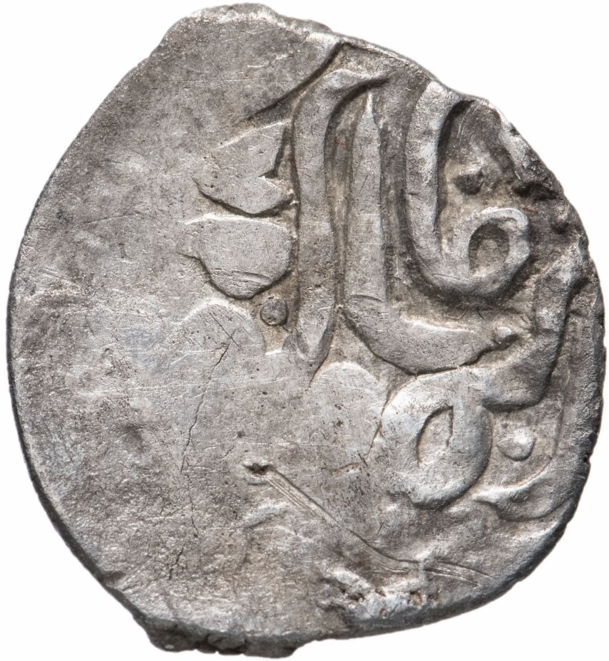 купить данг хана Тохтамыша, чекан Орду 781-797 г.Х