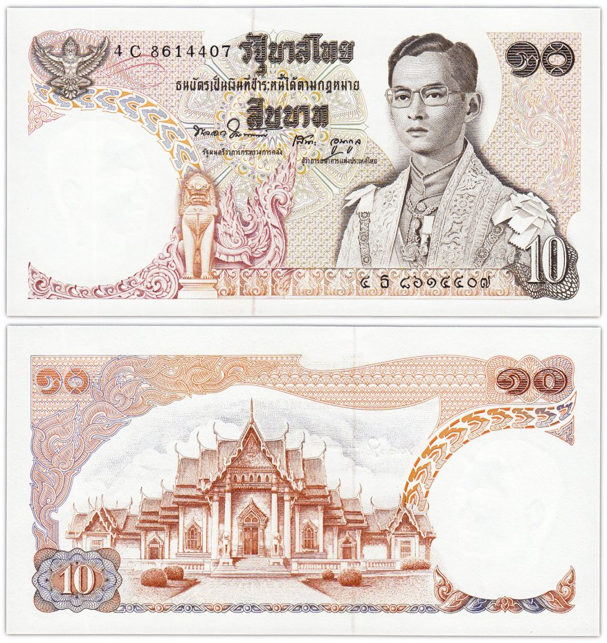 купить Таиланд 10 бат 1969-1978 Pick 83a(10)