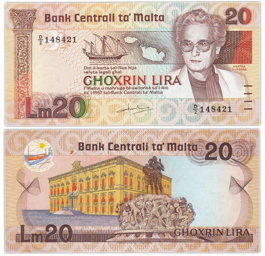купить Мальта 20 лир 1986 года (Pick 40)