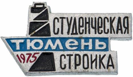купить Значок ССО Студенческая стройка Тюмень 1975