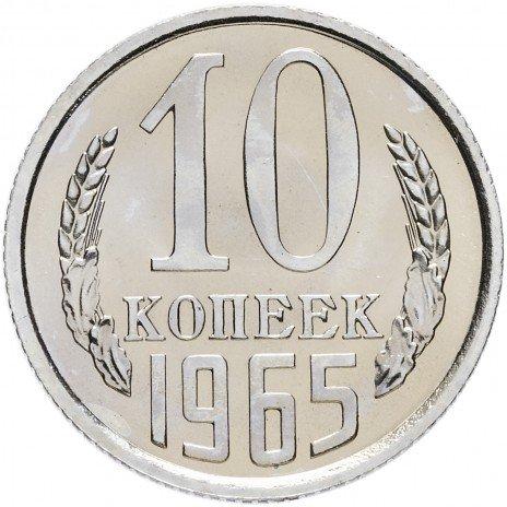 купить 10 копеек 1965
