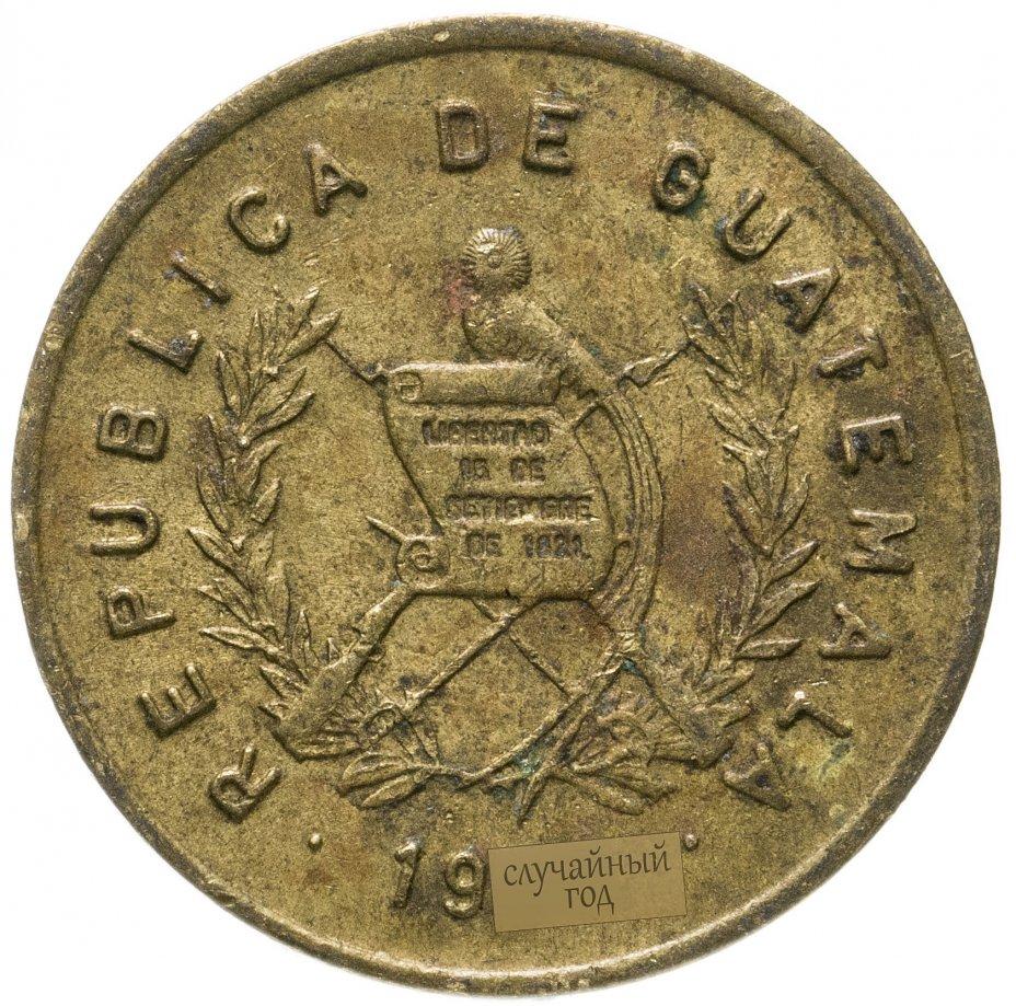 купить Гватемала 1 сентаво (centavo) 1974-1995, случайная дата