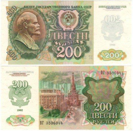 купить 200 рублей 1992, ПРЕСС
