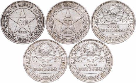 купить Набор из 5 серебряных монет РСФСР и СССР (50 копеек и полтинники 1921-1926 гг.)