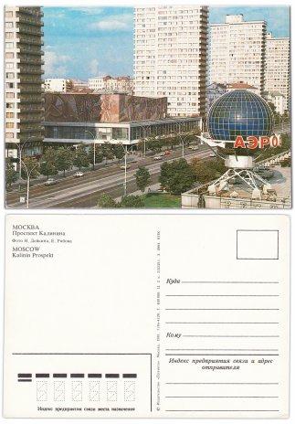 купить Открытка (Почтовая Карточка ) Москва Проспект Калинина