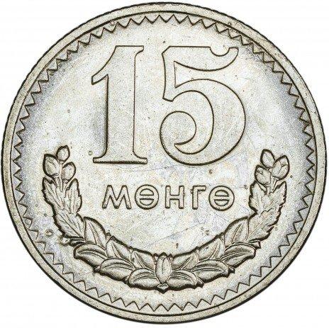 купить Монголия 15 мунгу 1981