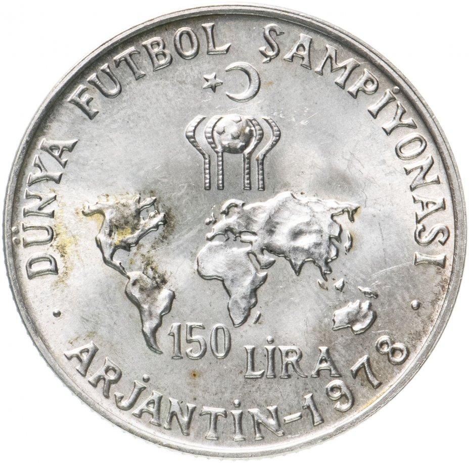 купить Турция 150лир (lira) 1978  Чемпионат Мира по футболу 1978