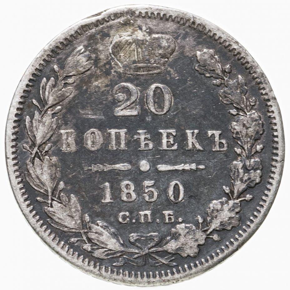 купить 20 копеек 1850 СПБ-ПА