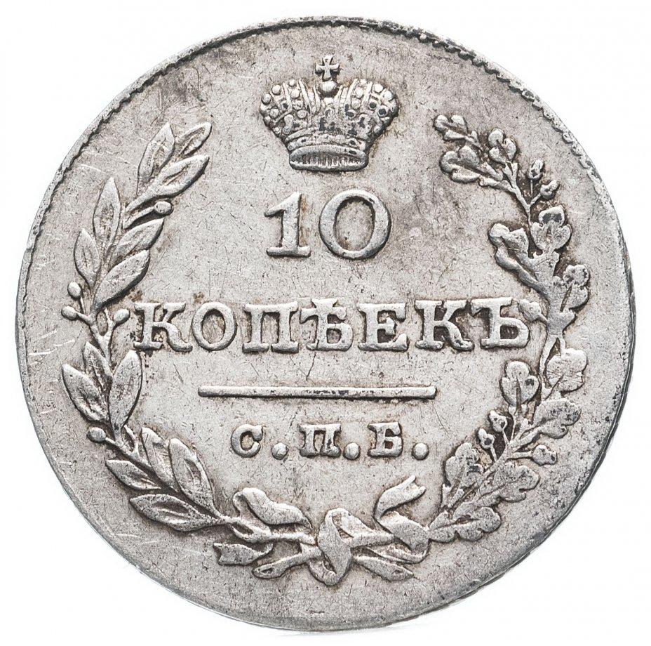 купить 10 копеек 1831