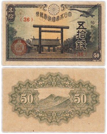 купить Япония 50 сен 1942 (Pick 59a)