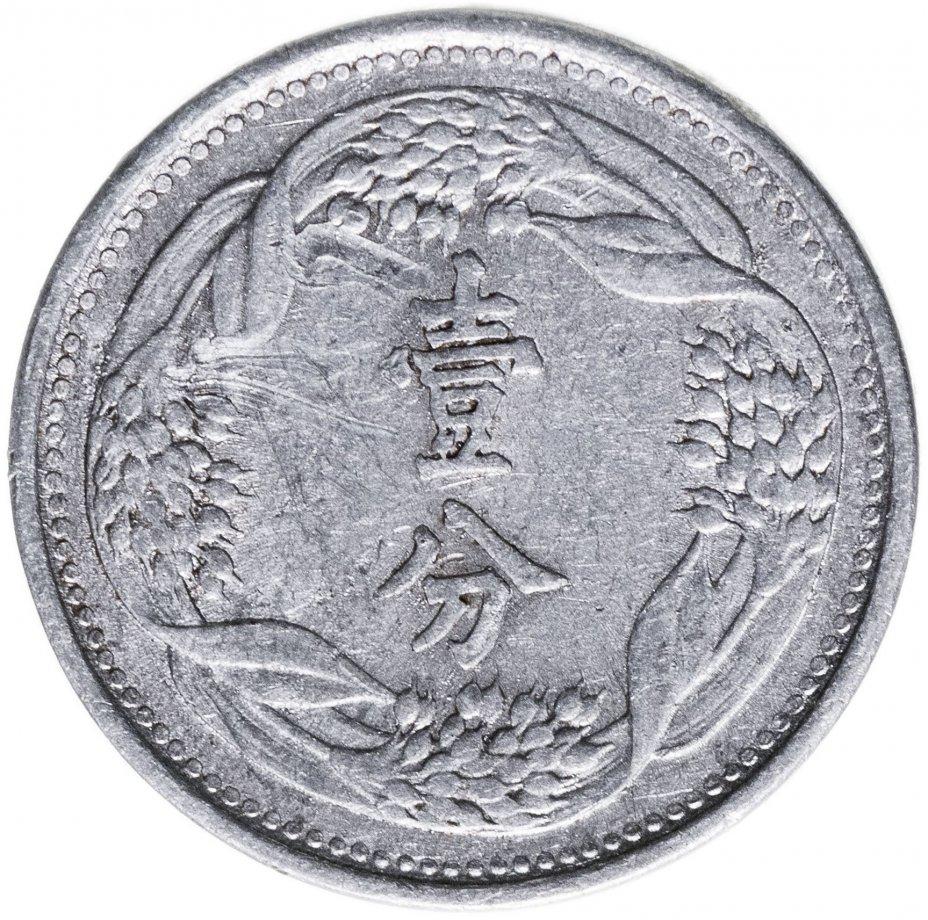 купить Маньчжоу-го (Китай) 1 фынь (фэнь, fen) 1941 (японская оккупация)