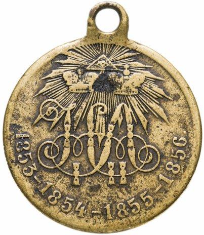 """купить Медаль """"В память Крымской войны 1853—1856"""""""