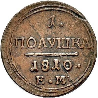 купить полушка 1810 года ЕМ
