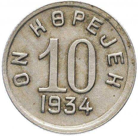 купить 10 копеек 1934 Тува
