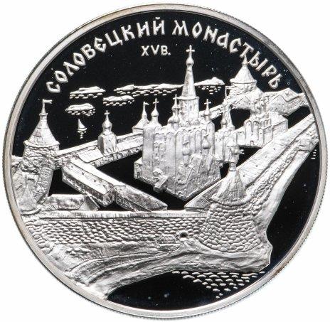 """купить 3 рубля 1997 ММД Proof """"Соловецкий монастырь"""""""