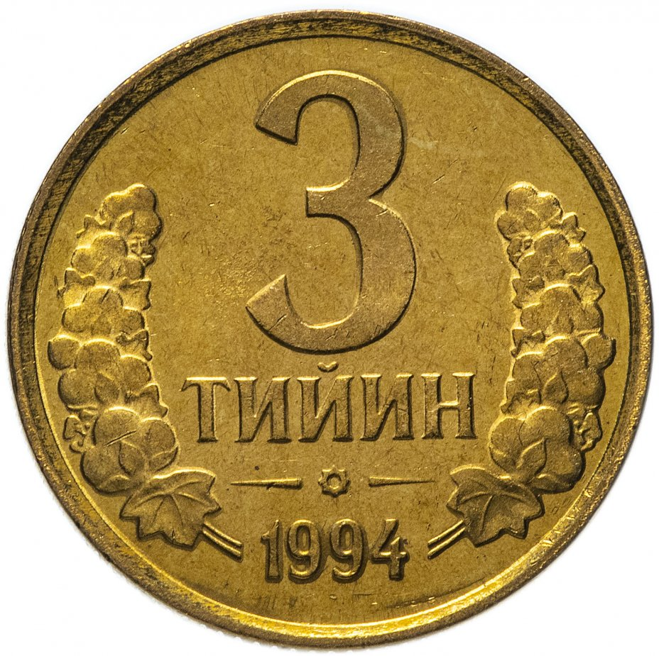 купить Узбекистан 3 тийин (tiyin) 1994
