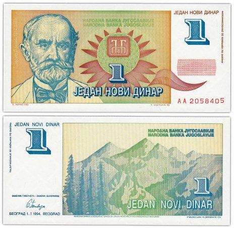 купить Югославия 1 динар 1994 (Pick 145)
