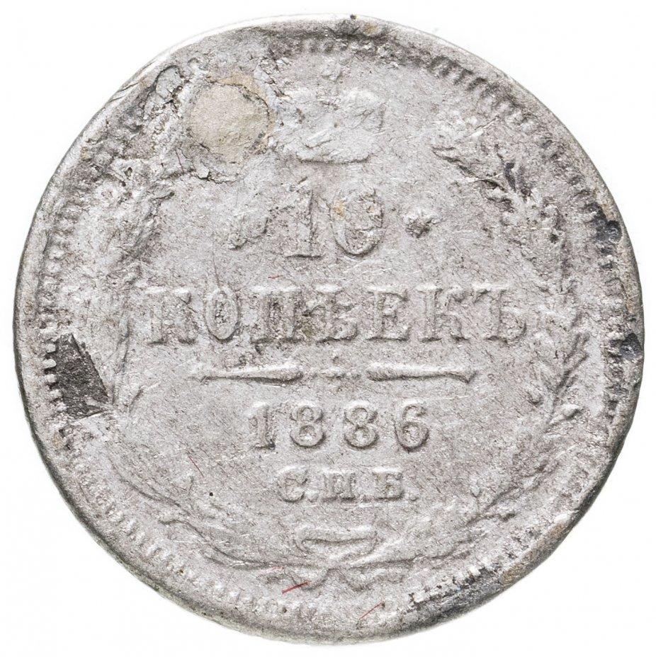 купить 10 копеек 1886 СПБ-АГ