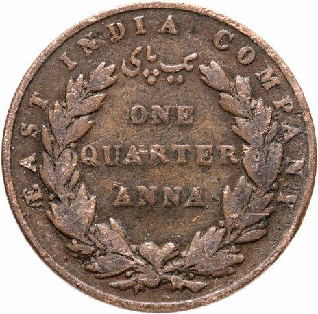 купить Индия (Британская), Ост-Индская компания 1/4 анны (anna) 1835