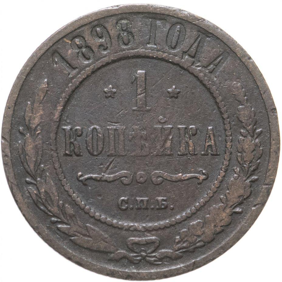 купить 1 копейка 1898 СПБ
