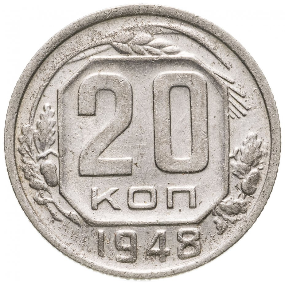 купить 20 копеек 1948