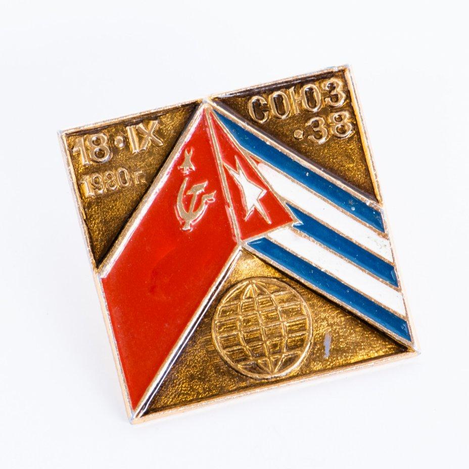 купить Значок СОЮЗ - 38 Космос СССР (Разновидность случайная )