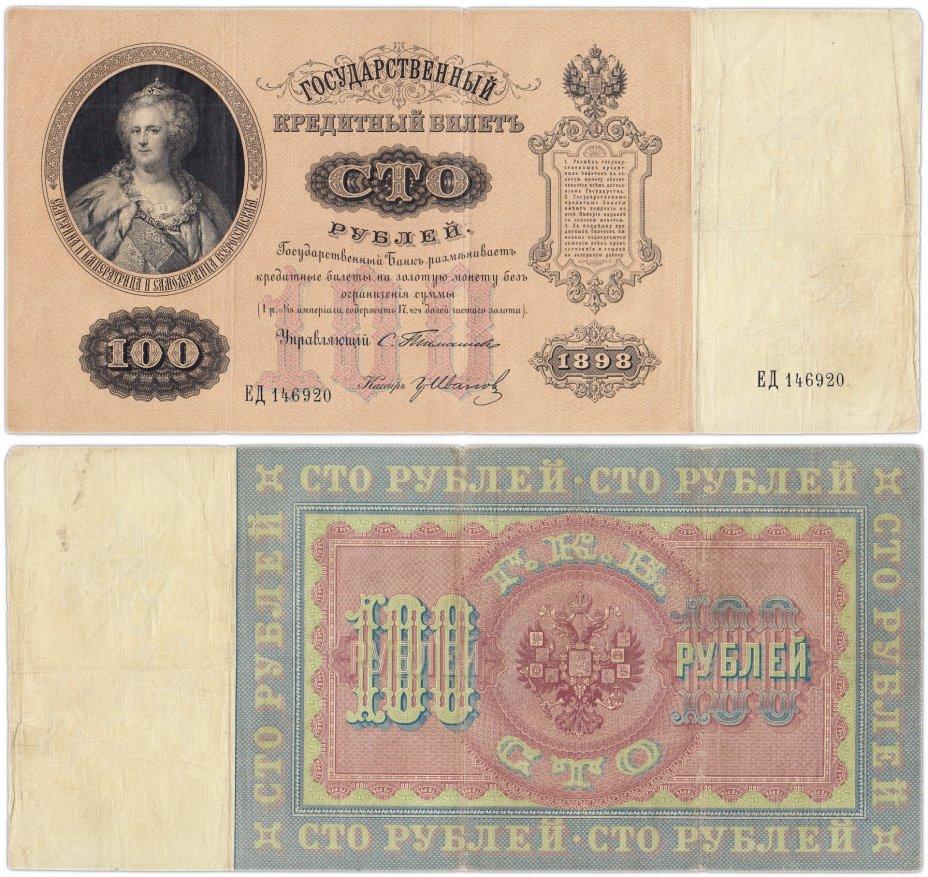 купить 100 рублей 1898 управляющий Тимашев, кассир Гр. Иванов