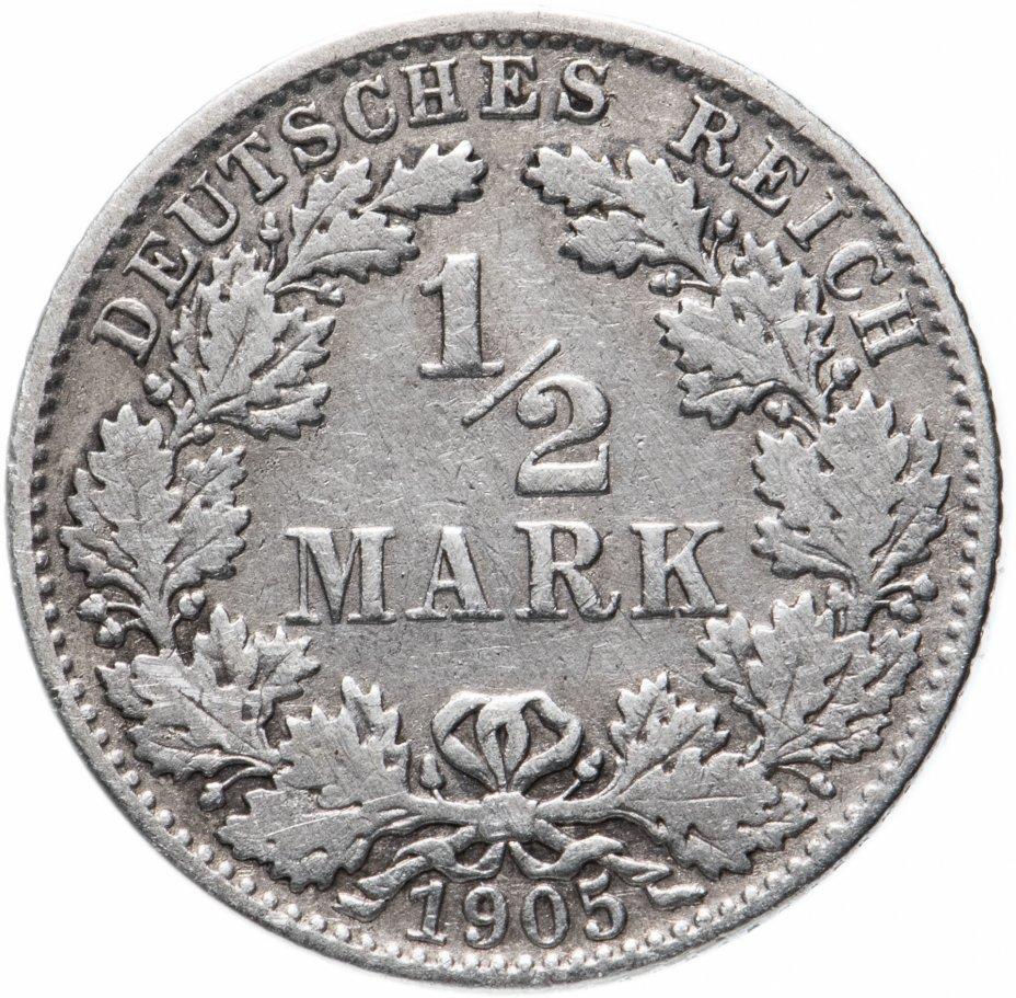 """купить Германия (Германская империя) 1/2 рейх марки 1905 """"E"""""""