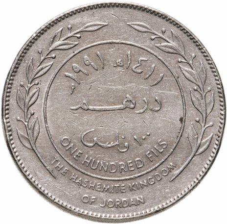 купить Иордания 100 филсов (fils) 1991