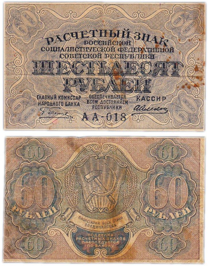 купить 60 рублей 1919 главкомнарбанк Пятаков
