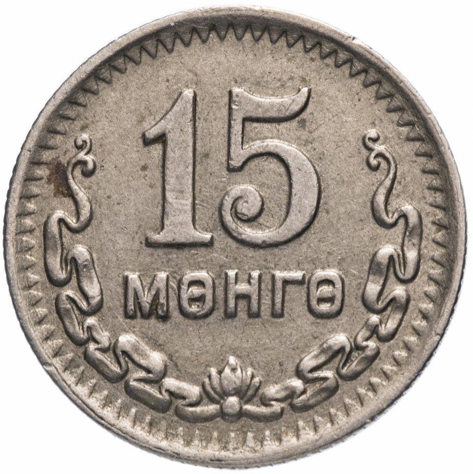 купить Монголия 15 мунгу 1945