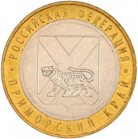 "купить 10 рублей 2006 ММД ""Приморский край"" (мешковая)"
