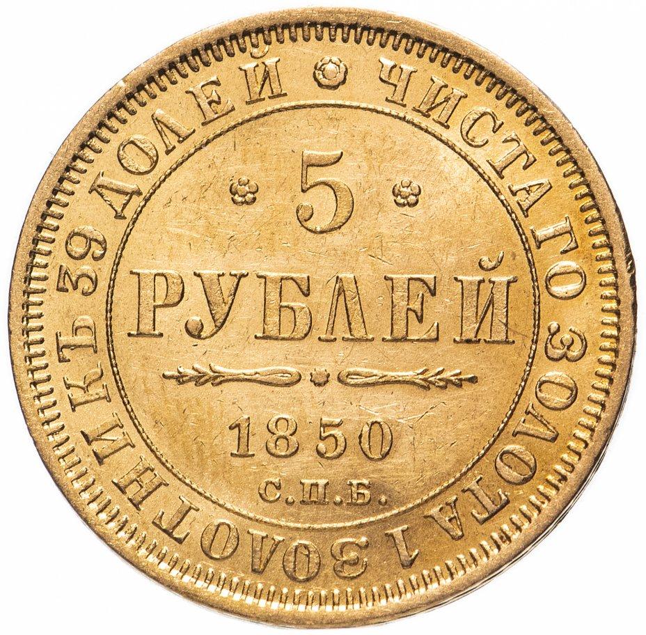 купить 5 рублей 1850 СПБ-АГ  орёл старого образца (1847 - 1849 гг.)