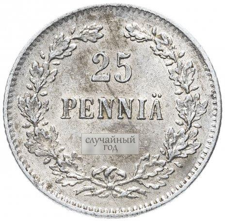 купить Финляндии в составе Российской Империи 25 пенни 1915-1917, случайная дата