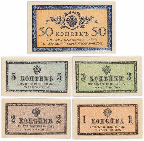 купить Набор банкнот образца 1915 года 1, 2, 3, 5 и 50 копеек (5 бон) ПРЕСС