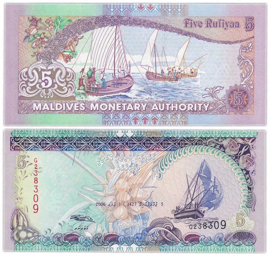 купить Мальдивы 5 руфий 2006