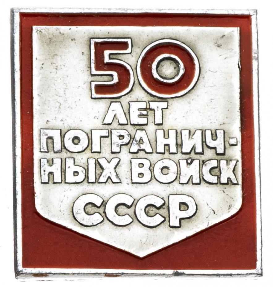купить Значок 50 лет Пограничных Войск СССР (Разновидность случайная )