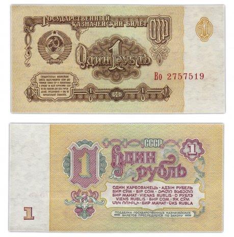 купить 1 рубль 1961 тип литер Большая/маленькая, 1-й тип шрифта